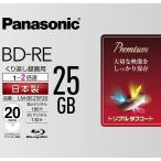 パナソニック ブルーレイ BD-RE 25GB 20枚入り くり返し録画用 2倍速 LM-BE25P20【送料無料】