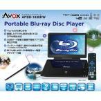 【箱有】訳あり ポータブルブルーレイプレーヤー(BD、DVD対応) CPRM再生対応 APBD-1030HW