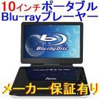 【箱無】訳あり ポータブルブルーレイプレーヤー(BD、DVD対応) CPRM再生対応 APBD-1030HW【送料無料】