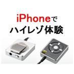 ハイレゾ変換アダプター DAC搭載ヘッドホンアンプ IFM認証 iPhone7/6/6Plus/5/5c/5s対応