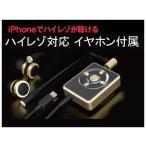 ハイレゾ変換 DAC搭載ヘッドホンアンプ イヤフォン付き IFM認証 iPhone7対応 LHP-CHR192GD