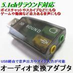 ステレオ/マイク用 Pinプラグ増設 USBアダプタ USB-SHS【メール便送料無料】