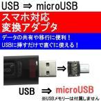 メール便送料無料 変換名人 変換アダプタ USB A→microUSB USBMCH-MCAD