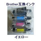 ブラザー用 互換インク LC09シリーズ LC09Y イエロー