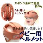 ベビー用ヘルメット 首にやさしい軽量設計 約60g ベビー用品 転倒から赤ちゃんの頭を保護 LA-HPO