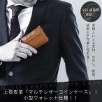 小銭入れ コインケース 本革 おしゃれ 財布 ウォレット 軽量 コンパクト 紳士 メンズ レディース マネークリップ 札入れ 革製品 ジッパー付き