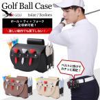 ゴルフボールケース ゴルフボール入れ ゴルフボールホルダー ポーチ ボール入れ 2個 軽量 フォーク ティー ベルト 革製品 革 PU レザー ギフト
