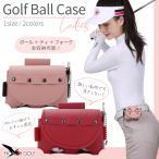 ゴルフ ボール ケース ゴルフ ボール 入れ ゴルフ ボール ポーチ ボール ホルダー ゴルフ小物 ゴルフ用品 2個 収納 レディース  プレゼント ギフト箱 付