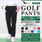 ゴルフパンツ メンズ ストレッチ パンツ 春 セール 大きいサイズ おしゃれ 初心者 スラックス 縦ポケット ゴルフズボン ゴルフ用品 ゴルフティー5本
