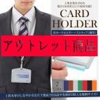 idカードホルダー idカードケース ネックストラップ 革 横型 首かけ おしゃれ IDカード 干渉防止 2枚入る 両面型 アウトレット1個入り