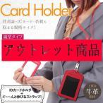 idカードホルダー 本革 idカードケース リール クリップ ネックストラップ 革 縦型 おしゃれ 社員証 名札 パスケース 2枚入る アウトレット