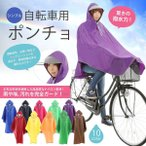 ショッピング自転車 驚きの撥水力! チャリ職人が作った 自転車用 レインコート ポンチョ 袖付き 通勤 通学 完全防水 濡れずに お買い物 全10色 シンプルタイプ