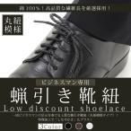 蝋引き 靴紐 丸紐 捻れ紐 シューレース ロウ ワックス ほどけない おしゃれ くつひも ワックスコード 紳士 スーツ 革靴 黒靴 メンズ靴 8本入り