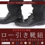 蝋引き 靴紐 丸紐 シューレース ロウ ワックス ほどけない おしゃれ くつひも 蝶結び ワックスコード 紳士 スーツ 革靴 黒靴 メンズ靴 8本入り