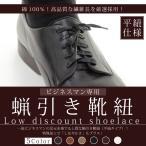 蝋引き 靴紐 平紐 シューレース ロウ ワックス ほどけない おしゃれ くつひも 蝶結び ワックスコード 紳士 スーツ 革靴 黒靴 メンズ靴 8本入り