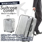 スーツケース スーツカバン レインカバー キャリーバッグ 防水 傷 汚れ 雨 保護 旅行 出張 クリア 透明 ラゲッジ ワゴン ビニール トラベル