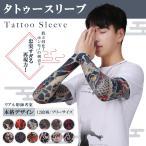 タトゥー スリーブ アームカバー サポーター tatto 刺青 入れ墨 煽り 腕 おしゃれ 日本 デザイン 虎 スカル トライバル 柄 リアル 4枚