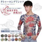 タトゥー スリーブ アームカバー サポーター tatto 刺青 入れ墨 全身 腕 おしゃれ 日本 和柄 虎 牡丹 スカル トライバル リアル Tシャツ