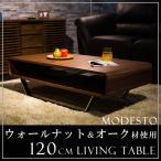 テーブル ローテーブル 木製 120cm 120 おしゃれ ウォールナット ブラック センターテーブル スタイリッシュ 高級 ブラウン モダン