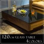 ガラステーブル センターテーブル 木製 ガラス製 高級 ローテーブル ウォールナット モノトーン モダン おしゃれ