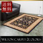 ラグ カーペット 高級 ラグマット クラシック 絨毯 モダン ウィルトン織り 北欧 ヨーロッパ ネイビー レッド 赤 エジプト製 送料無料