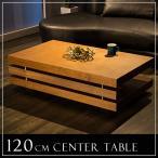 センターテーブル リビングテーブル 幅 120 オーク ウォールナット 突板 木製