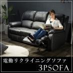 ソファ リクライニングソファ 本革 電動 ソファー 3人掛け 3P オットマン リクライニングソファー