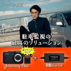 innowa Journey Plus (新機能オート駐車モード) ドラレコ+電源直結コードセット 前後2カメラ フルHD Wi-Fi GPS バッテリー過放電防止機能 駐車監視