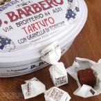 バルベロ D.BARBERO トリュフ白缶 12粒 チョコレート ギフト【メール便不可】