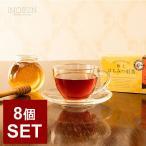 5月7日随時出荷予定 お一人様1点限り 8個セット Lakshimi (ラクシュミー) 極上 はちみつ紅茶 2gx25パック ティーバッグ 個包装 ギフト