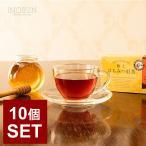 着日指定不可 お一人様1点限り 10個セット Lakshimi (ラクシュミー) 極上 はちみつ紅茶 2gx25パック ティーバッグ 個包装 ギフト
