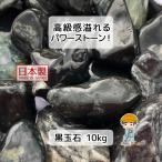 黒 玉石(蛇紋岩)砂利 選べる3サイズ 10kg入り
