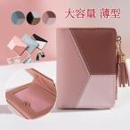 二つ折り財布 ミニ財布 レディース ミニウォレット 大容量 薄型 コンパクト レザー PU カードケース 小銭入れ 多機能 コインケース おしゃれ 激安
