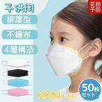 マスク 50枚セット 使い捨て KF94 KN95同級 子供用マスク カラー 柳葉型 小さめマスク 男の子 女の子 4層構造 立体マスク 3D 不織布