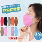 KF94 マスク 血色マスク 口紅付きにくい 50枚入り 使い捨て 柳葉型 カラーマスク 大人用 3D 4層構造 不織布 男女兼用 立体マスク KN95同級 シンプル 通勤 通学