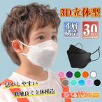 KF94マスク 子供用 30枚入り カラー キッズ 不識布マスク 使い捨て 立体構造 子ども 息しやすい 蒸れにくい 4層構造 立体 小さいサイズ 不織布 ピンク 白