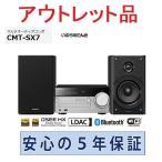 Sony マルチオーディオコンポ CMT-SX7 ミニコンポ