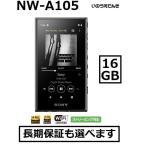 ソニー ウォークマン A100シリーズ NW-A105 (B) ブラック 16GB