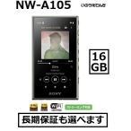 ソニー ウォークマン A100シリーズ NW-A105 (G) アッシュグリーン 16GB