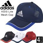 アディダス adidas  キッズ キャップ 帽子 子供 男の子 女の子 日よけ 熱中症対策 スポーツ サッカー 紫外線 ADIDAS