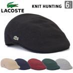 LACOSTE ラコステ ニット ハンチング ラコ ラコステ帽子 lacoste hunting ブランドキャップ L3420