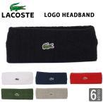 ラコステ LACOSTE ヘアバンド ヘッドバンド ロゴ ワンポイント lacoste テニス ブランド logo headband