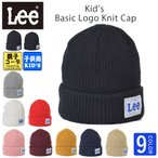 LEE リー キッズ ニット帽 子供 ニットキャップ 子供ニット帽 男の子 女の子 ブランド lee