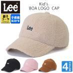 LEE リー キッズ ボア キャップ もこもこ 子供 帽子 ボアキャップ lee モコモコ あったか
