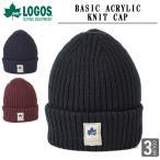 ロゴス LOGOS ニット帽 ベーシック ニットキャップ 帽子 アウトドア ブランド シンプル アクリル フェス logos basic knit cap LS6K207
