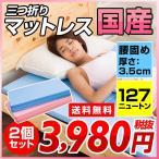 2色から選べる 三つ折り マットレス シングル 2個 セット 127N(ニュートン) ピンク・ブルー三つ折りマットレス 三つ折 シングル サイズ 日本製 かため