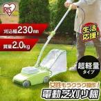 芝刈り機 電動 家庭用 ロータリー式 芝刈機 G-200N アイリスオーヤマ 草刈り機 草刈機 雑草対策 除草 草取り 庭 手入れ 芝生