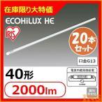 直管LEDランプ ECOHiLUX HE LDFL2000NF-H50 (20本箱売り)(在庫限り大特価) アイリスオーヤマ