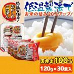 パックご飯 120g パックごはん 低温製法米のおいしいごはん 120g×30パック アイリスオーヤマ (あすつく)