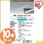 10本セット ガラス製 直管 LED ランプ 蛍光灯 20形 ECOHiLUX HES-GF  1000lm アイリスオーヤマ
